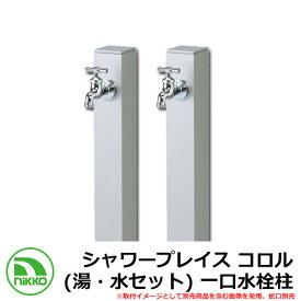 水栓柱 立水栓 立水栓ユニット シャワープレイス コロル(湯・水セット) 一口水栓柱 ガーデンパン・蛇口別売 イメージ:シルバー(SV) NIKKO ニッコー