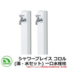 水栓柱 立水栓 立水栓ユニット シャワープレイス コロル(湯・水セット) 一口水栓柱 ガーデンパン・蛇口別売 イメージ:ホワイト(WH) NIKKO ニッコー