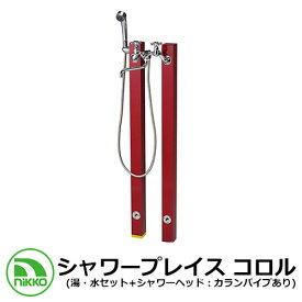 水栓柱 立水栓 立水栓ユニット シャワープレイス コロル(湯・水セット+シャワーヘッド:カランパイプあり) ガーデンパン別売 イメージ:レッド(RD) NIKKO