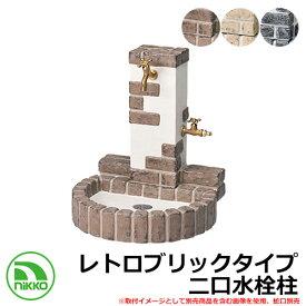 水栓柱 立水栓 立水栓ユニット レトロブリックタイプ OPB-RS-32W-PA 二口水栓柱 蛇口別 NIKKO ニッコー