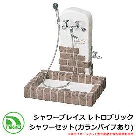 水栓柱 立水栓 シャワープレイス レトロブリック シャワーセット(カランパイプあり) PR-SP-RB-2 イメージ:ショコラブラウン NIKKO ニッコー