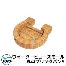 ガーデンパン 水受け ウォータービュースモール 丸型ブリックパンS イメージ:オータムゴールド TOYO 東洋工業 WATER VIEW SMALL