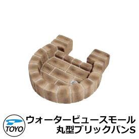 ガーデンパン 水受け ウォータービュースモール 丸型ブリックパンS イメージ:バンディグレー TOYO 東洋工業 WATER VIEW SMALL