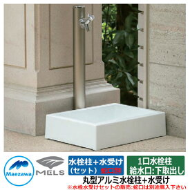 期間限定セール 水栓 立水栓 一口水栓柱 丸型アルミ水栓柱 イメージ:シャンパン 水栓柱+ガーデンパンセット HI-16MAL×960 シャンパン SP-USQ550 ホワイト 前澤化成