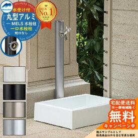 期間限定セール 水栓 立水栓 一口水栓柱 丸型アルミ水栓柱 イメージ:シルバー 水栓柱+ガーデンパンセット HI-16MAL×960 シルバー SP-USQ550 ホワイト 前澤化成