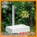 夏の期間限定セール 水栓 立水栓 一口水栓柱 丸型アルミ水栓柱 イメージ:シルバー 水栓柱+ガーデンパンセット HI-16MAL×960 シルバー SP-USQ...