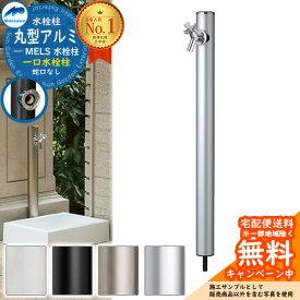 期間限定セール 水栓 立水栓 一口水栓柱 丸型アルミ水栓柱 イメージ:シルバー HI-16MAL×960 シルバー 前澤化成 一口水栓柱のみ