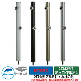 水栓 立水栓 2口丸形アルミ柱 下取出し HI-16WR×960 前澤化成 2口水栓柱のみ