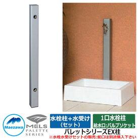 水栓 立水栓 パレットシリーズ EX柱 一口水栓柱 パレット バルブソケット接合 イメージ:シルバー 水栓柱+ガーデンパンセット HI-A1×900 SP-USQ550 ホワイト 前澤化成