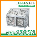 ゴミ箱 ダストボックス メッシュゴミ収集庫 KDB-1200N グリーンライフ ゴミ収集庫 ごみ集積 ゴミ収集所用 金属製ゴミ収集庫 ゴミスト…