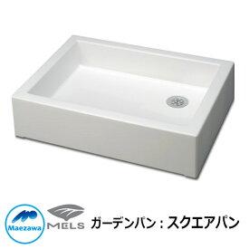 ガーデンパン 水栓パン スクエアパン SP-USQ550 ホワイト 前澤化成 水受けのみ