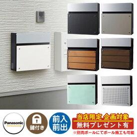 パナソニック フェイサスFF フラットタイプ 壁付けポスト 前入れ前出し 全13色 Panasonic FASUS-FF