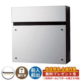 パナソニック フェイサスFF フラットタイプ 壁付けポスト 前入れ前出し イメージ:アルミヘアライン Panasonic FASUS-FF:CTCR2000S