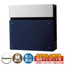 パナソニック フェイサスFF フラットタイプ 壁付けポスト 前入れ前出し イメージ:ネイビーブルー Panasonic FASUS-FF:CTCR2003D