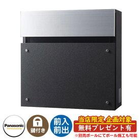 パナソニック フェイサスFF フラットタイプ 壁付けポスト 前入れ前出し イメージ:鋳鉄ブラック Panasonic FASUS-FF:CTCR2003TB