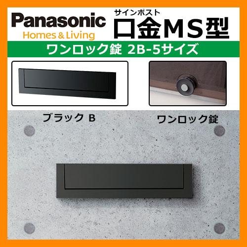 郵便ポスト 口金MS型 2B-5 ブラックワンロック錠 壁埋め込み式 前入れ後出し Panasonic パナソニック 送料無料