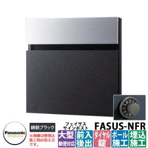 パナソニック フェイサスNFR イメージ:鋳鉄ブラック Panasonic FASUS-NFR 壁埋め込み ポール建て 郵便ポスト 郵便受け
