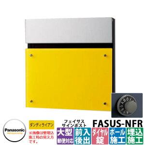 パナソニック フェイサスNFR イメージ:ダンディライアン Panasonic FASUS-NFR 壁埋め込み ポール建て 郵便ポスト 郵便受け