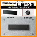 郵便ポスト 口金MS型 1B-5 ブラックダイヤル錠 壁埋め込み式 前入れ後出し Panasonic パナソニック 送料無料