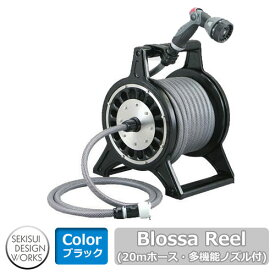 ホースリール Blossa Reel ブロッサリール ブラック セキスイエクステリア DAD43C