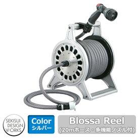 ホースリール Blossa Reel ブロッサリール シルバー セキスイエクステリア DAD43A