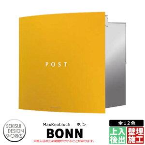 マックスノブロック ボン イメージ:メロンイエロー AAE38D 郵便ポスト 壁埋め込み式ポスト Max knobloch BONN セキスイデザインワークス