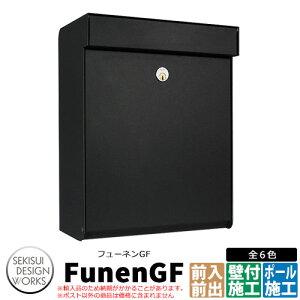 フューネンGF 郵便ポスト 壁付けポスト Funen GF イメージ:ステンレススチール セキスイデザインワークス