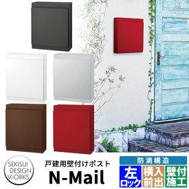 デザインポスト N-Mail エヌメール 左ロック 郵便ポスト 壁付けポスト 全5色 セキスイデザインワークス ナスタ KS-MB36F同等品