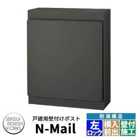 デザインポスト N-Mail エヌメール 左ロック 郵便ポスト 壁付けポスト イメージ:オフグレー セキスイデザインワークス ナスタ KS-MB36F同等品