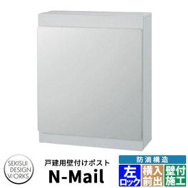 デザインポスト N-Mail エヌメール 左ロック 郵便ポスト 壁付けポスト イメージ:シルバーグレー セキスイデザインワークス ナスタ KS-MB36F同等品