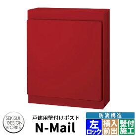 デザインポスト N-Mail エヌメール 左ロック 郵便ポスト 壁付けポスト イメージ:ワインレッド セキスイデザインワークス ナスタ KS-MB36F同等品