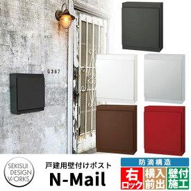 デザインポスト N-Mail エヌメール 右ロック 郵便ポスト 壁付けポスト 全5色 セキスイデザインワークス ナスタ KS-MB36F同等品