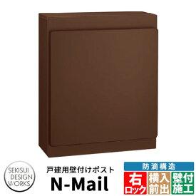 デザインポスト N-Mail エヌメール 右ロック 郵便ポスト 壁付けポスト イメージ:ブラウン セキスイデザインワークス ナスタ KS-MB36F同等品