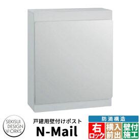 デザインポスト N-Mail エヌメール 右ロック 郵便ポスト 壁付けポスト イメージ:シルバーグレー セキスイデザインワークス ナスタ KS-MB36F同等品