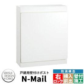 デザインポスト N-Mail エヌメール 右ロック 郵便ポスト 壁付けポスト イメージ:ホワイト セキスイデザインワークス ナスタ KS-MB36F同等品