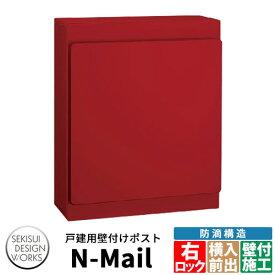デザインポスト N-Mail エヌメール 右ロック 郵便ポスト 壁付けポスト イメージ:ワインレッド セキスイデザインワークス ナスタ KS-MB36F同等品