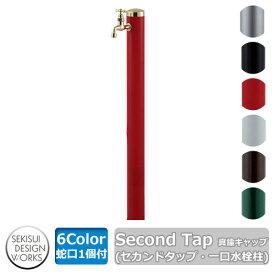 水栓柱 立水栓 Second Tap セカンドタップ 真鍮キャップ 1口タイプ イメージ:レッド セキスイエクステリア セキスイデザインワークス 一口水栓柱 ウォーターガーデン
