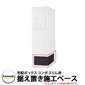 郵便ポスト 戸建住宅用宅配ボックス コンボ スリムタイプ用 据置き用ベース パナソニック Panasonic 宅配BOX 宅配ボックス COMBO オプション据え置き部品のみ CTNR8110TB
