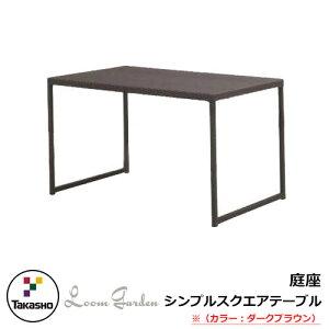 ガーデンファニチャー ガーデン テーブル 庭座 シンプルスクエアテーブル ダークブラウン KFA-11T7 34922700 TAKASHO タカショー ガーデンテーブル 机 屋外用 家具