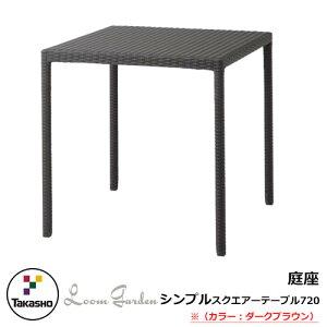 ガーデンファニチャー ガーデン テーブル 庭座 シンプルスクエアテーブル720 ダークブラウン KFA-13T3 34908100 TAKASHO タカショー ガーデンテーブル