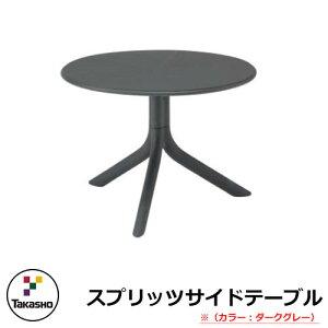 ガーデンファニチャー ガーデン テーブル スプリッツ サイドテーブル ダークグレー NAR-LT01DG 33591600 TAKASHO タカショー ナルディ ガーデンテーブル 机 屋外用 家具
