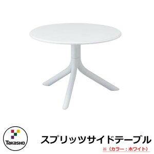 ガーデンファニチャー ガーデン テーブル スプリッツ サイドテーブル ホワイト NAR-LT01W 33590900 TAKASHO タカショー ナルディ ガーデンテーブル 机 屋外用 家具