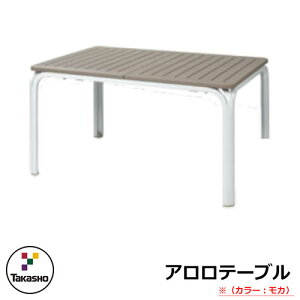 ガーデンファニチャー ガーデン テーブル アロロテーブル モカ NAR-T04M 32873400 TAKASHO タカショー ナルディ ガーデンテーブル 机 屋外用 家具