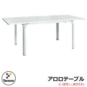 ガーデンファニチャー ガーデン テーブル アロロテーブル ホワイト NAR-T04W 32872700 TAKASHO タカショー ナルディ ガーデンテーブル 机 屋外用 家具