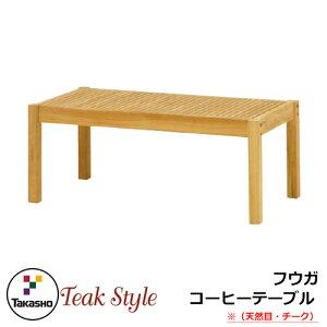 ガーデンファニチャー ガーデン テーブル フウガ コーヒーテーブル TRD-249T 33883200 TAKASHO タカショー チークスタイル 天然木 ガーデンテーブル 机 屋外用 家具