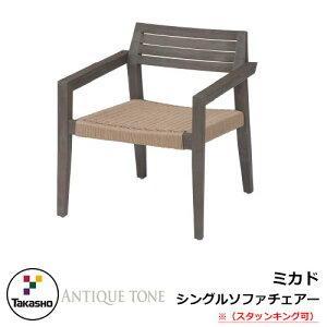 ガーデンファニチャー ガーデン チェア ミカド シングルソファチェアー TRD-C01SS 32874100 TAKASHO タカショー アンティークトーン 天然木 ソファ ガーデンチェアー 椅子 屋外用 家具
