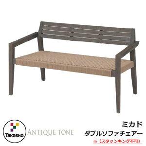 ガーデンファニチャー ガーデン チェア ミカド ダブルソファチェアー TRD-C02DS 32875800 TAKASHO タカショー アンティークトーン 天然木 ソファ ガーデンチェアー 椅子 屋外用 家具