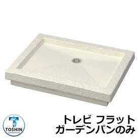 ガーデンパン 水受け GPT-FLG-IV トレビ フラット ガーデンパンのみ カラー:アイボリー TOSHIN トーシン 手洗い