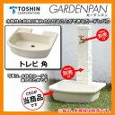 ガーデンパン 水受け GPT-KG-IV トレビ角 ガーデンパンのみ TOSHIN トーシン 手洗い 送料無料