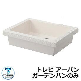 ガーデンパン 水受け GPT-UBMG-WH トレビ アーバン ガーデンパンのみ カラー:ホワイト TOSHIN トーシン 手洗い